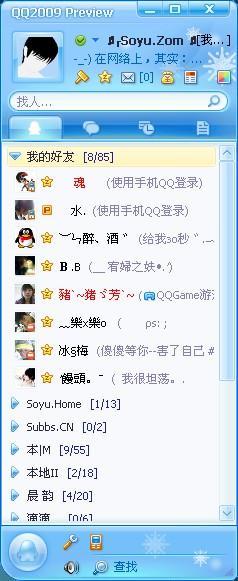 qq2009官方头像_[下载]QQ2009破解版,免邀请! – 淡蓝斯宇